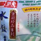 味全 - 京厨珍品系列 - 荠菜猪肉水饺