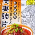 老孔 - 川菜调味料 - 夫妻肺片(袋装)
