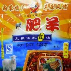 冒大汗 - 肥羊 - 火锅汤料红汤