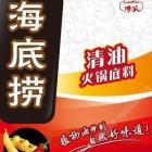 四川海底捞 - 清油火锅底料  / 麻辣味 (220G)