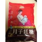 天成 - 月子红糖