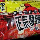 白家 - 正宗酸辣味方便粉丝(5 连包)
