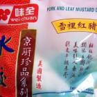 味全 - 京厨珍品系列 - 雪里蕻猪肉水饺