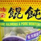 味全 - 冷冻马兰头猪肉虾馄饨