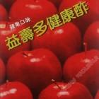 工研 - 益寿多健康酢 苹果味(500 ML)