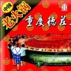 德庄 - 火锅底料 - 重庆德庄大火锅 - 全家福 清真