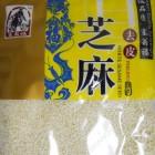天成 - 白芝麻 / 1 磅装