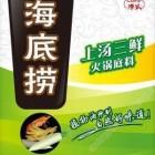 四川海底捞 - 上汤三鲜火锅底料(200G)