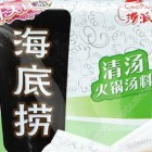 四川海底捞 - 清汤火锅底料 (110G)