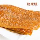 天龙 - 香辣鳗鱼片